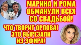 Дом 2 Свежие новости и слухи! Эфир 22 ИЮЛЯ 2019 (22.07.2019)