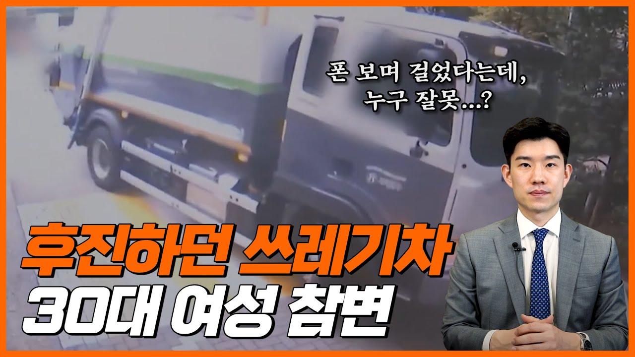 폰 보며 걷던 30대 여성, 후진하던 쓰레기차에 참변 | 도로왕 김지훈 변호사