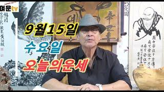 2021sus 9월15일 수요일 하루빠른 오늘의운세 띠별운세 태풍소식이 잇습니다 제발 한국을 벗어나기를 바랍…