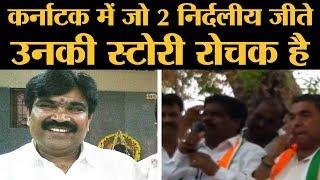 वो निर्दलीय विधायक जो जीतते ही Congress का हो गया। Karnataka Results 2018। H Nagesh। KPJP   JD(S)