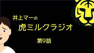 虎ミルクラジオ 第9話 『決定!かるたの【あ】と オランダにちょっと住んでいたときのはなし。』 #Jリーグ #Jサポあるあるかるた #小野伸二 一人喋りラジオ。はじめました。
