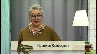 «Переплёт. Любовные треугольники и великие русские писатели» №209
