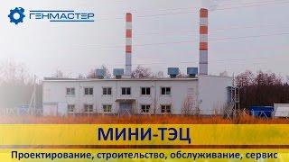 Мини-ТЭС. Проектирование, строительство и обслуживание газопоршневых и дизельных электростанций(, 2016-04-01T15:58:49.000Z)