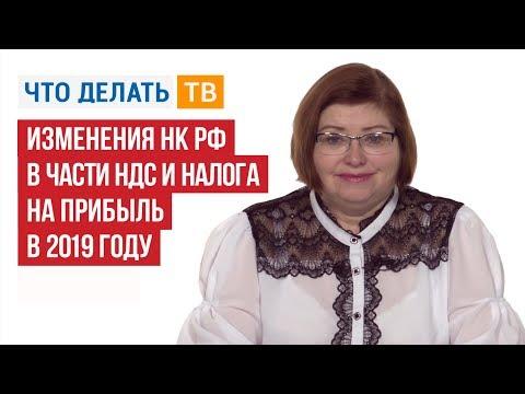 Изменения НК РФ в части НДС и налога на прибыль в 2019 году