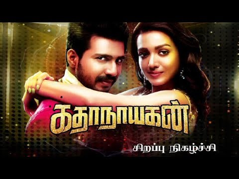 Katha Nayagan Movie | Vishnu, Catherine...