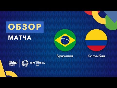 Бразилия – Колумбия. Кубок Америки 2021. Обзор матча 24.06.21