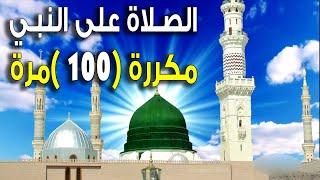 الصلاة على النبي ﷺ مكررة ( 100مرة ) بصوت جميل جداً