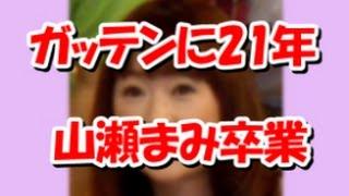 「ためしてガッテン」に21年 山瀬まみ卒業 デイリースポーツから引用.