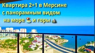 Недвижимость в Мерсине. Квартира с панорамным видом на море 🌊 , рядом с пляжем 🏖 2+1, 2 с/у.