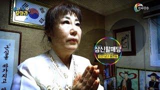 인천 유명한 무속인 유명한 점집 용한 점집 삼신할매당 010 2816 7527