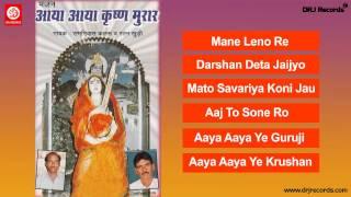 Aaya Aaya Krushan  Jukebox Full Audio Songs  Rajasthani Bhajan  Ram Nivas Kalaru & Ratan Kh    HD