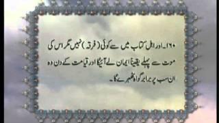 Surah Al-Nisa' v.149-177 with Urdu translation, Tilawat Holy Quran, Islam Ahmadiyya