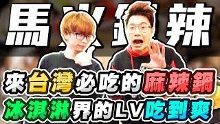 【TOYZ 粵語】來台灣必吃的CP值爆表火鍋!冰淇淋界的LV任你吃到爽!?Ft.花輪Gear