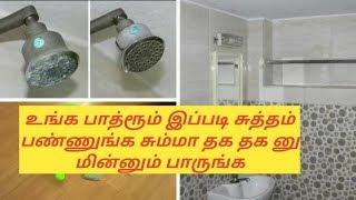 உங்க பாத்ரூம் இப்படி சுத்தம் பண்ணுங்க சும்மா தக தக னு மின்னும் பாருங்க | Bathroom cleaning tips