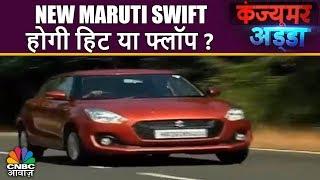 New Maruti Swift होगी हिट या फ्लॉप? | Consumer Adda | CNBC Awaaz