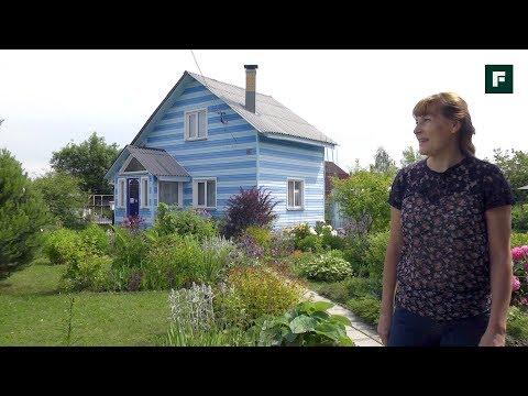 видео: Когда финансы поют романсы. Дом за сезон своими руками // forumhouse