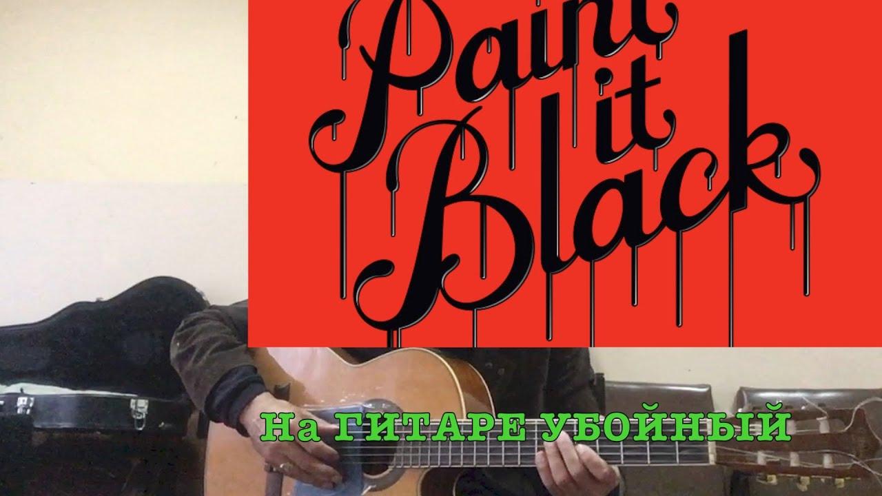 PAINT IT BLACK-(The Rolling Stones) Cover  Garri Pat