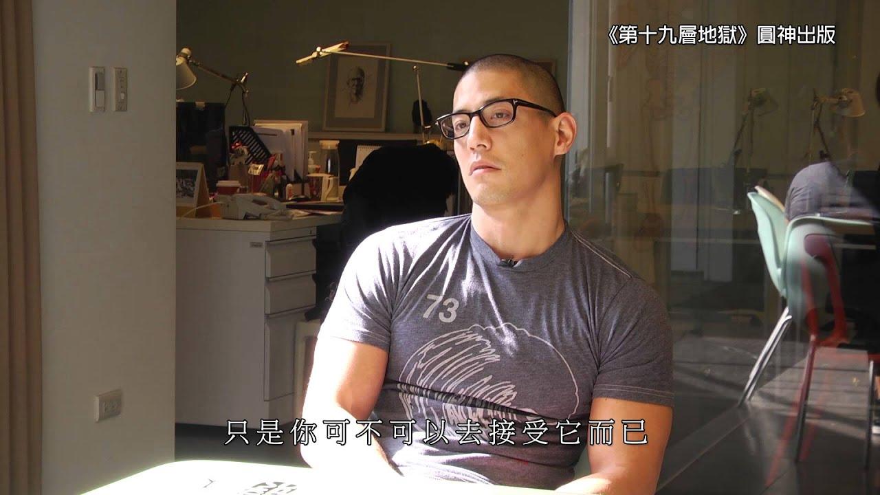 蔣友柏的《第十九層地獄》--全臺第一本專屬APP互動時尚書 - YouTube