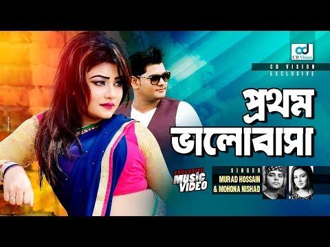 Prothom Valobasha l প্রথম ভালোবাসা l Murad Hossain & Mohona Nishad l Bangla Song l CD Vision Music
