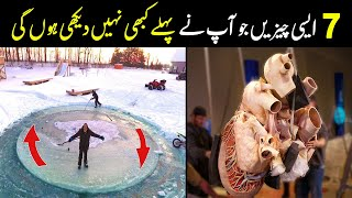 Things You Will See For The First Time In Your Life | NYKI