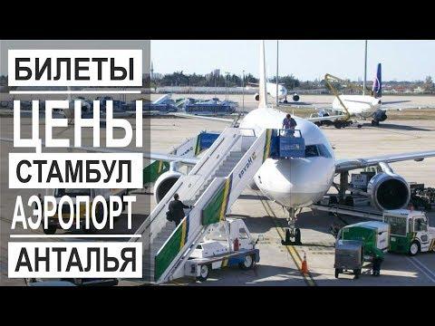 Турция: На самолете из Антальи в Стамбул. Цены на билеты.