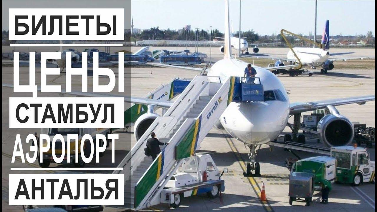 Билеты до анталии на самолет самолет заказ авиабилетов