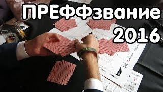 5-й всеукраинский чемпионат по спортивному преферансу среди журналистов ПРЕФФзвание