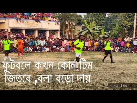 DHUBULIA JOY MAA KALI vs JHITKIPOTA ⚽🔥   DHUBULIA MURAGACHA FOOTBALL TOURNAMENT    LOHAGACHI VILLAGE