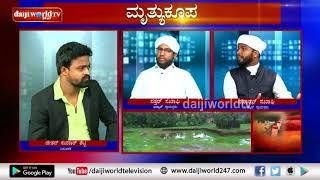 News Talk - Mrutyu Koopa│Episode 704│Daijiworld Television