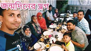 জন্মদিনটা অনেক আনন্দের সাথে কাটালাম সবার সাথে আলহামদুল্লিলাহ /Birthday Vlog /Bangladesh Vlogger.