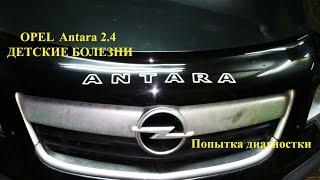 Opel Antara. Детские болезни и как с ними бороться.