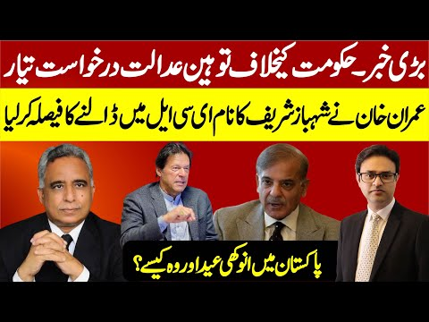 Cabinet sub-committee recommends adding Shahbaz Sharif to ECL || Eid ul Fitr in Pakistan