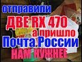 Купил на Авито две Radion RX 470 за 30 000 а почтой России пришло  ПИСЕЦ наверно им нужнее