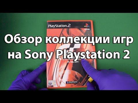 Обзор коллекции игр на Sony Playstation 2. 2016