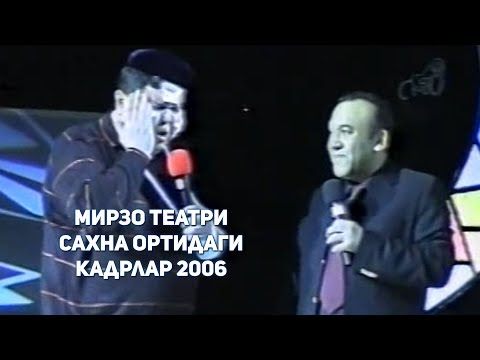 МИРЗО ТЕАТРИ MP3 СКАЧАТЬ БЕСПЛАТНО