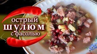 острый ШУЛЮМ С ФАСОЛЬЮ секретный дедушки рецепт