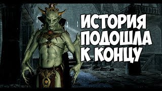 Skyrim КОНЕЦ ИСТОРИИ Dawnguard 9