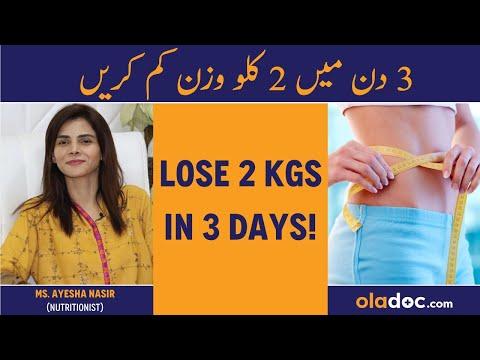 How To Lose 2 Kgs in 3 Days Urdu Hindi – Weight Loss Diet -Fori Wazan Kam Karne Ka Tarika – Fat Loss