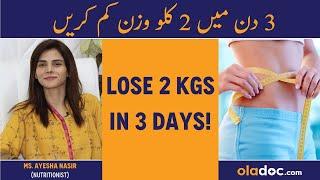 How To Lose 2 Kgs in 3 Days Urdu Hindi - Weight Loss Diet -Fori Wazan Kam Karne Ka Tarika - Fat Loss