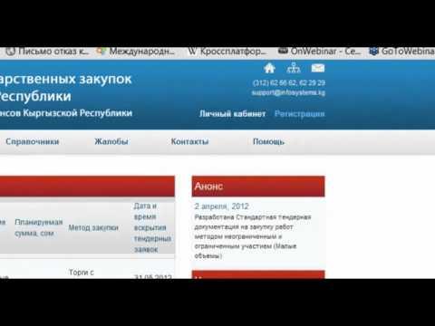видео: Гос.закупки в КР: информационный ресурс