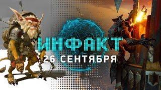 Инфакт от 26.09.2017 [игровые новости] — Shadow of War, Divinity: Original Sin 2, Valve...