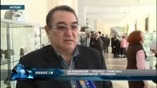 Актюбинские геологи отметили профессиональный праздник