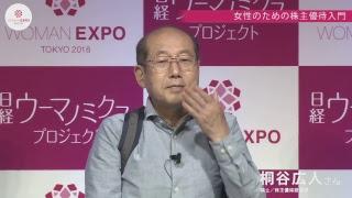 桐谷広人さんの「女性のための株主優待入門」