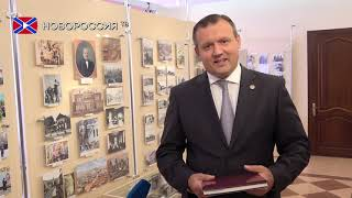 «Донецк. Открою город заново»: новая страница в истории