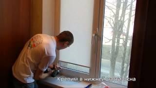 Установка рулонных штор МИНИ своими руками(Видео инструкция по установке рулонных штор мини своими руками от компании МастерПрофи (master-mib.ru), 2014-04-22T06:32:41.000Z)