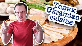 Ukrainian cuisine топик по английскому языку украинская кухня