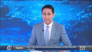Выпуск новостей 10:00 от 19.08.2019