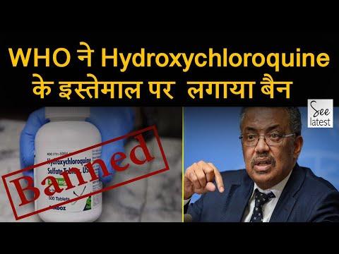 WHO ने Hydroxychloroquine के इस्तेमाल पर लगाया बैन