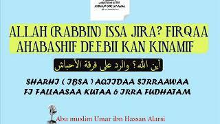 ALLAH (RABBIN) ISSA JIRA? FIRQAA AHABASHIF DEEBII KAN KINAMIF USTAAZ ABU MUSLIM أين الله ؟