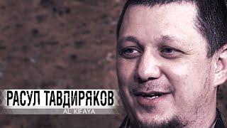 Расул Тавдиряков - Египет, Самигуллин, Блоги, Бирма и что посоветовал Путин мусульманам\ALKIFAYA_3